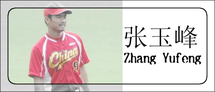 CBL球員紹介:張玉峰(Zhang YuFe...
